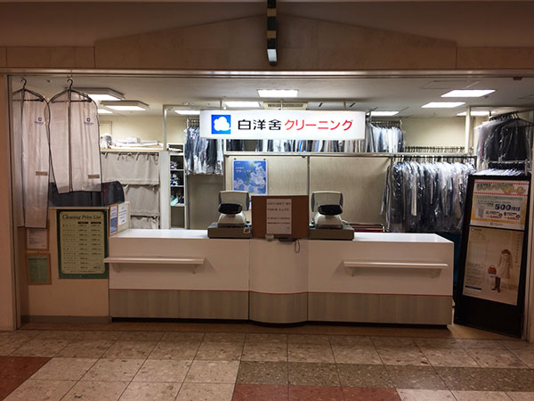アピアサービス店 | 札幌白洋舍