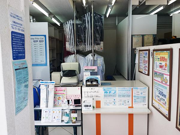 真駒内サービス店 | 札幌白洋舍