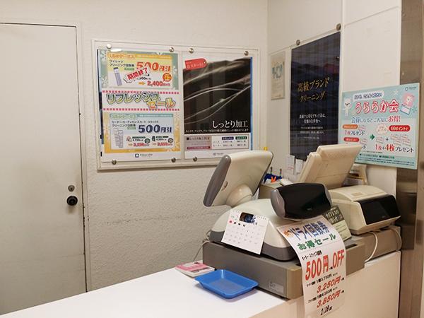 三越札幌サービス店 | 札幌白洋舍