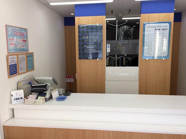 宮の森サービス店 | 札幌白洋舍