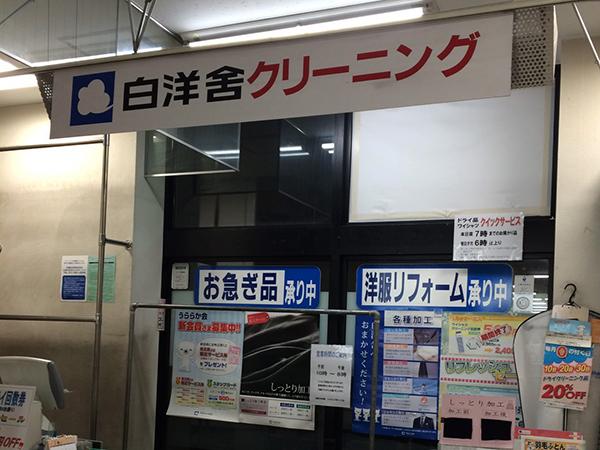 マックスバリュ平岸サービス店 | 札幌白洋舍