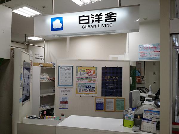 マックスバリュ琴似サービス店 | 札幌白洋舍