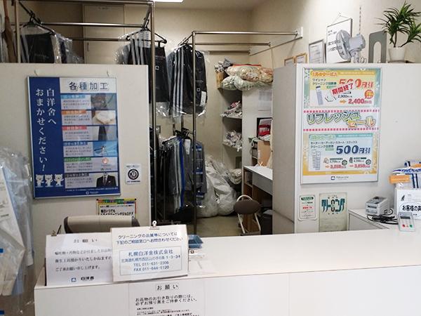 西友西町サービス店 | 札幌白洋舍