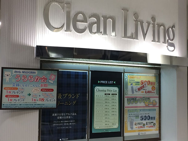 時計台前サービス店 | 札幌白洋舍