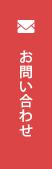 札幌白洋舍 | お問い合わせ